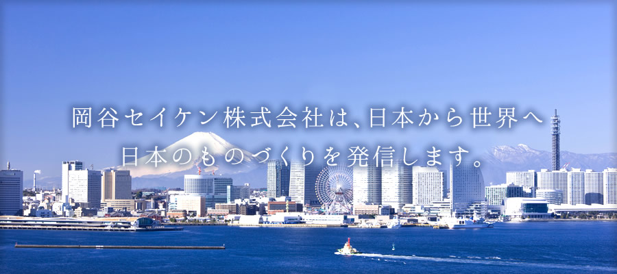To the world of the Japanese manufacturing industry Okaya Seiken Co., Ltd.