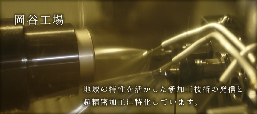 OKAYA Factory | Specializing in ultra-precision machining and new processing technology