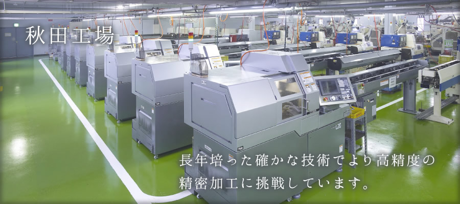 AKITA Factory | The challenge to precision machiningof high-precision technology